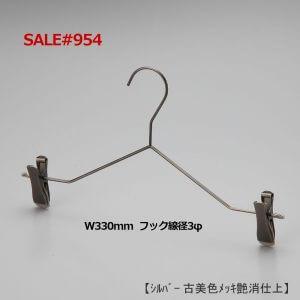 sale_954