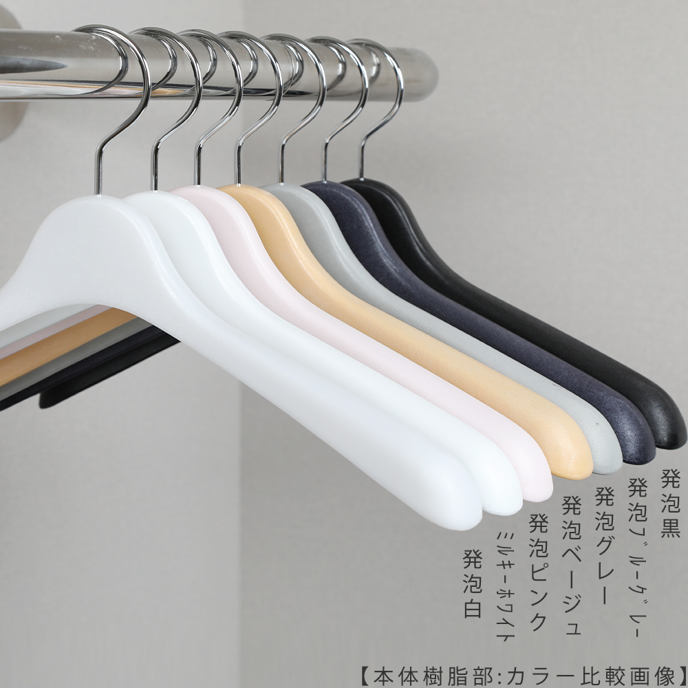 プラスチック製ハンガーの新色を販売開始しました!