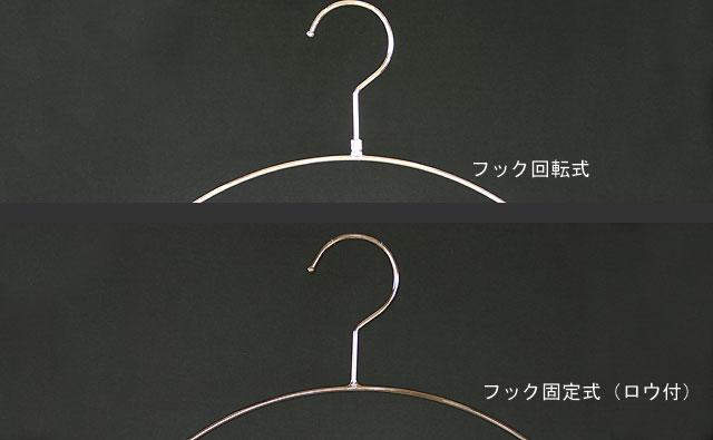 リングハンガー/フック回転・固定(ロウ付)