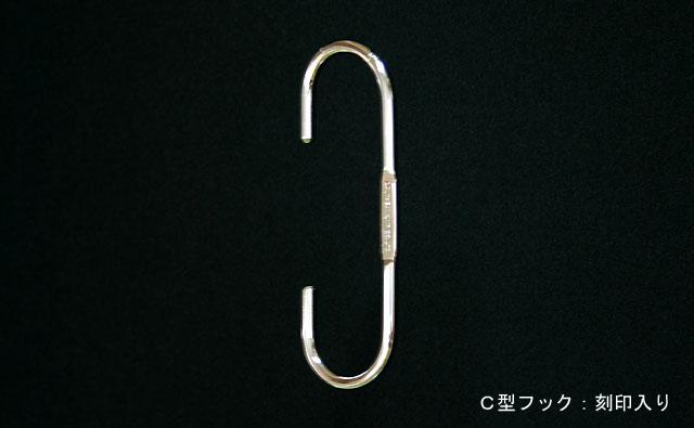 C環フック