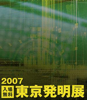 東京発明展