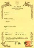 日本:特許証書