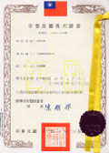 台湾:特許証書