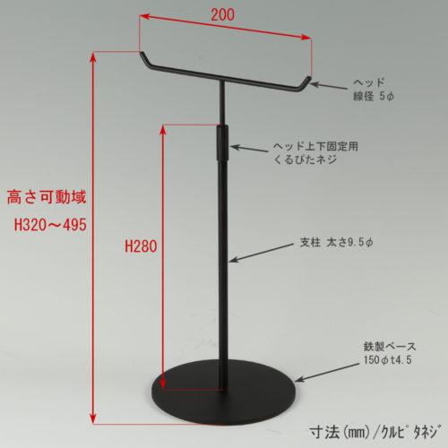 ●寸法表記画像 ●アクセサリースタンド-M くるぴたネジ仕様 ●高さ:高さ320~495mm 上下可動(伸縮)式(くるぴたネジによる固定) ●ヘッド:線径5φ ●支柱:長さ280mm/太さ直径9.5mm ●ベース(台座部):直径150mm/板厚4.5mm/裏面フェルト仕様