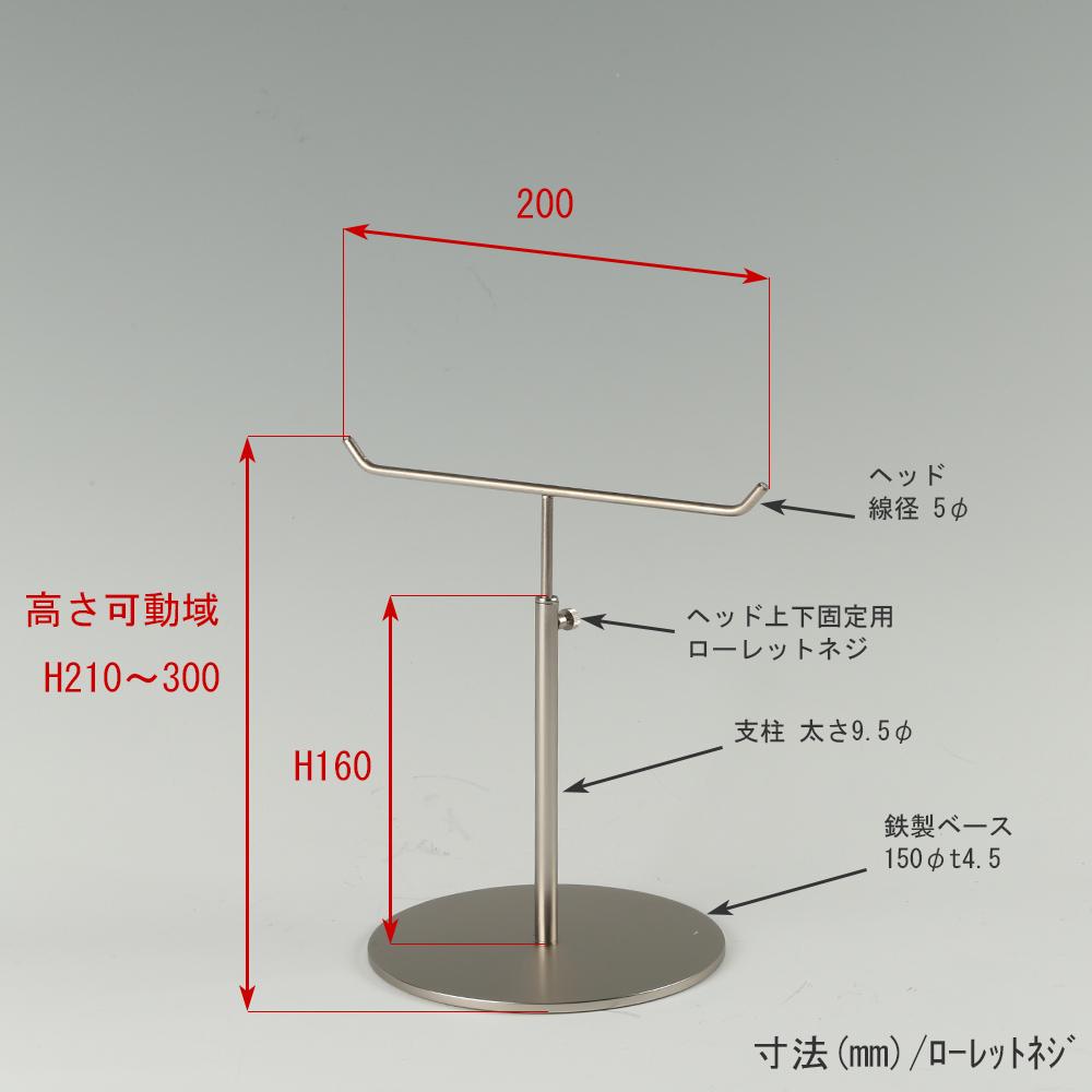 ●寸法表記画像 ●アクセサリースタンド-S ローレットネジ仕様 ●高さ:210~300mm 上下可動(伸縮)式(ローレットネジによる固定) ●ヘッド: 線径5φ ●支柱: 長さ160mm/太さ直径9.5mm ●ベース(台座部): 直径150mm/板厚4.5mm/裏面フェルト仕様