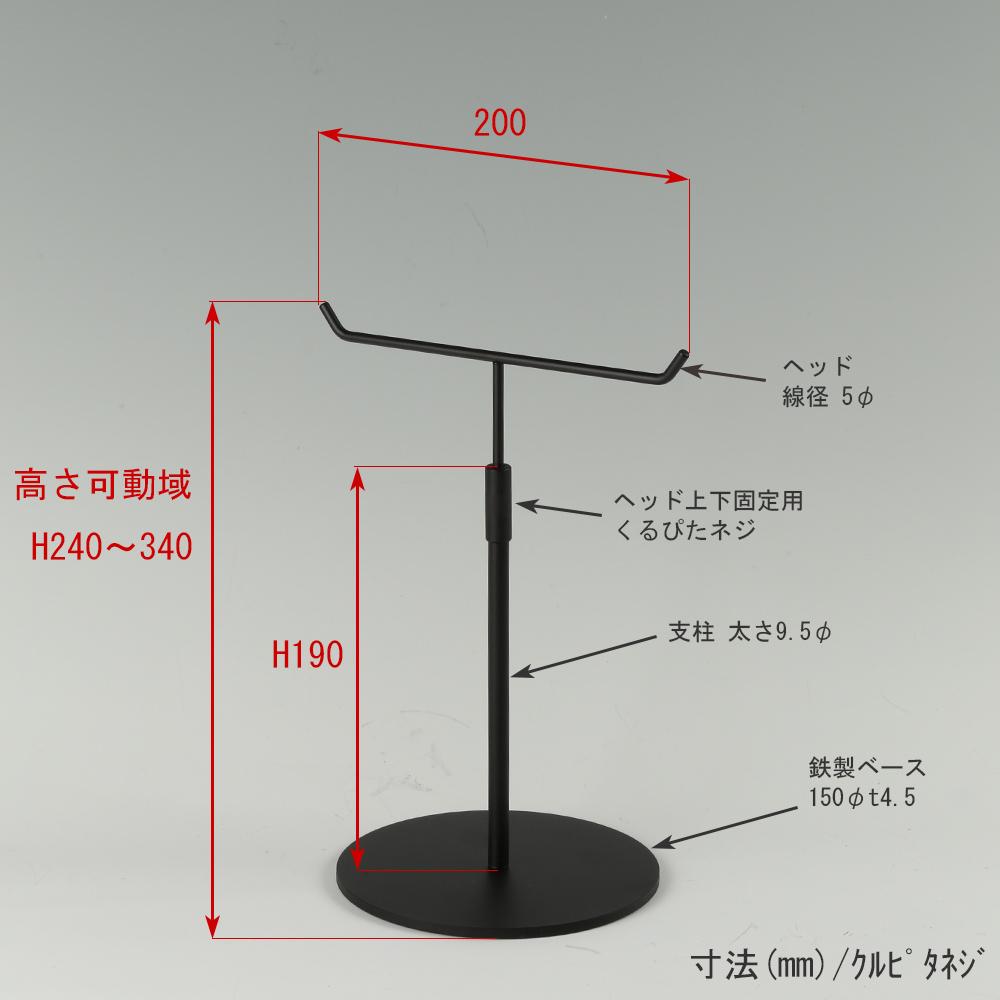 ●寸法表記画像 ●アクセサリースタンド-S くるぴたネジ仕様 ●高さ:高さ240~340mm上下可動(伸縮)式(くるぴたネジによる固定) ●ヘッド:線径5φ ●支柱:長さ190mm/太さ直径9.5mm ●ベース(台座部):直径150mm/板厚4.5mm/裏面フェルト仕様
