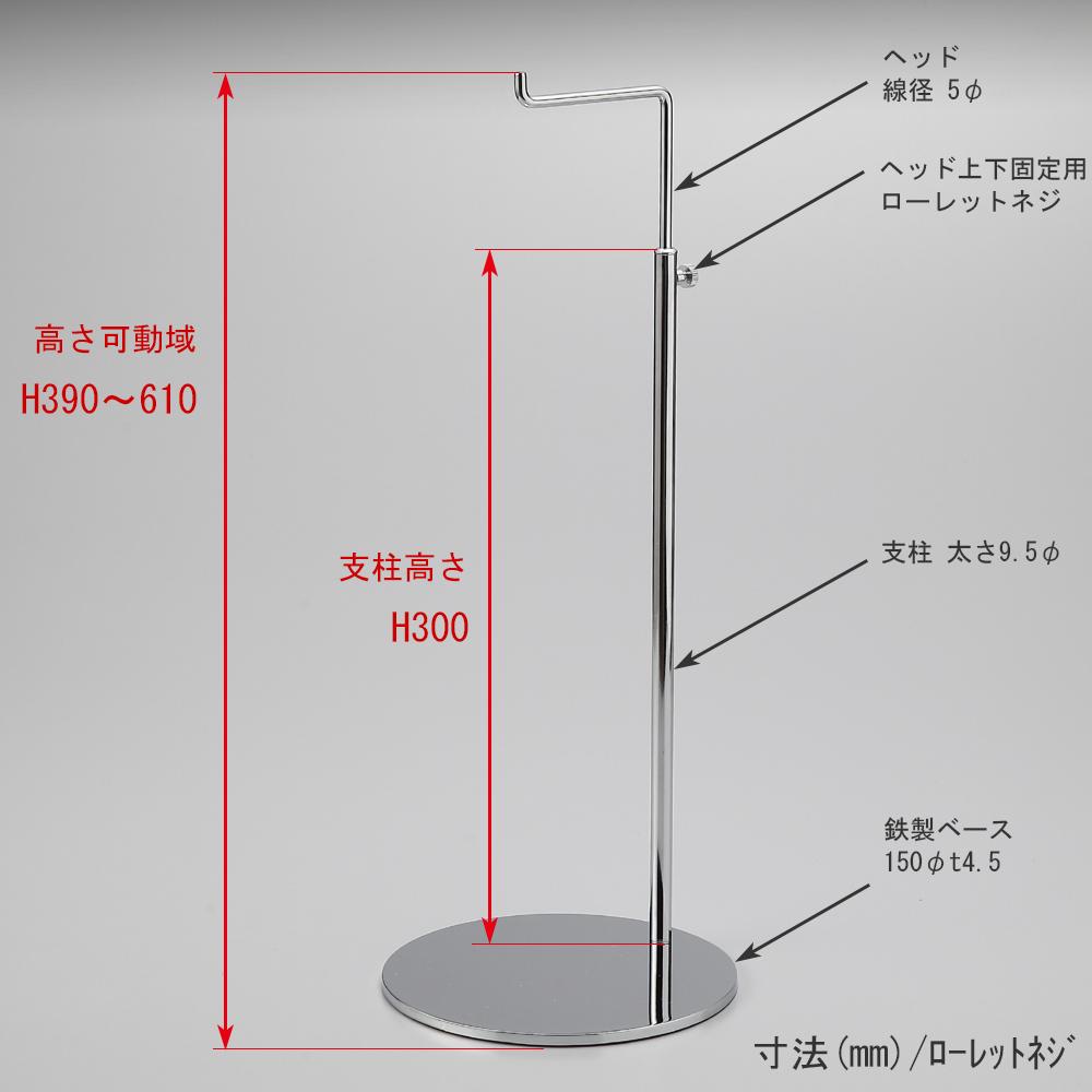 ●寸法表記画像 ●バッグスタンドA-L ローレットネジ仕様 ●高さ:390~610mm 上下可動(伸縮)式(ローレットネジによる固定) ●ヘッド: 線径5φ ●支柱: 長さ300mm/太さ直径9.5mm ●ベース(台座部): 直径150mm/板厚4.5mm/裏面フェルト仕様