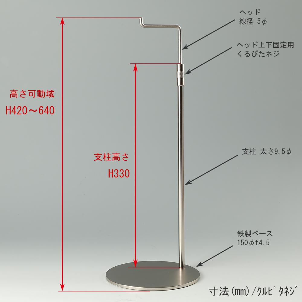●寸法表記画像 ●バッグスタンドA-L くるぴたネジ仕様 ●高さ:高さ420~640mm 上下可動(伸縮)式(くるぴたネジによる固定) ●ヘッド:線径5φ ●支柱:長さ330mm/太さ直径9.5mm ●ベース(台座部):直径150mm/板厚4.5mm/裏面フェルト仕様