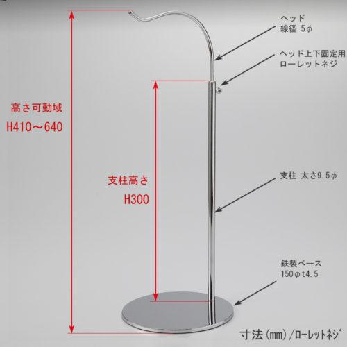 ●寸法表記画像 ●バッグスタンドB-L ローレットネジ仕様 ●高さ:410~640mm 上下可動(伸縮)式(ローレットネジによる固定) ●ヘッド: 線径5φ ●支柱: 長さ300mm/太さ直径9.5mm ●ベース(台座部): 直径150mm/板厚4.5mm/裏面フェルト仕様