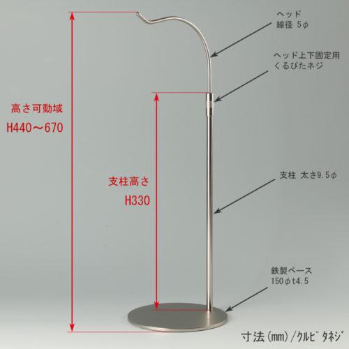 ●寸法表記画像 ●バッグスタンドB-L くるぴたネジ仕様 ●高さ:高さ440~670mm上下可動(伸縮)式(くるぴたネジによる固定) ●ヘッド:線径5φ ●支柱:長さ330mm/太さ直径9.5mm ●ベース(台座部):直径150mm/板厚4.5mm/裏面フェルト仕様