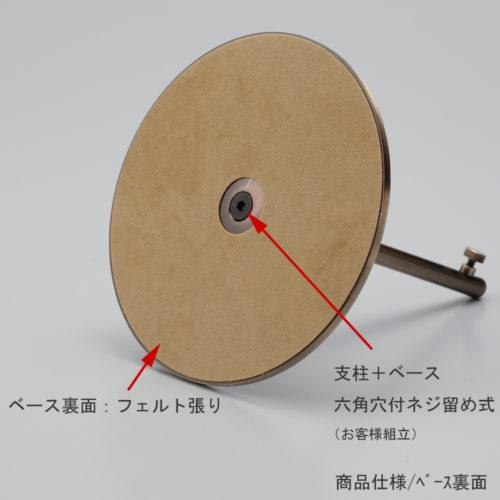●ベース裏面画像 ●フェルト貼り仕様 ●特長:スタンドを卓上へ置いた時に、卓上の天板を傷つけないようにするためにフェルトを貼ってあります。 ●支柱とベースはM6サイズの六角穴付きネジ留め方式タンドを卓上へ置いた時に、卓上の天板を傷つけないようにするためにフェルトを貼ってあります。/支柱とベースはM6サイズの六角穴付きネジ留め方式/バッグスタンドB-L