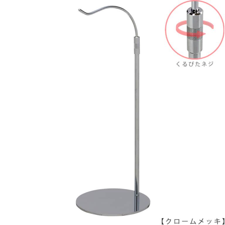 ●商品名:バッグスタンドB-L くるぴたネジ仕様 ●表面処理:クロームメッキ(CR)仕上 ●寸法:高さ440~670mm ●ヘッド部:R型 ●ヘッド:上下可動式(伸縮式) ●材質:スチール ●特長:バッグと支柱の距離が最大限開き、できる限りバッグスタンドの支柱の存在が薄れるようにデザインしました。 ●生産国:日本(タヤ自社工場)