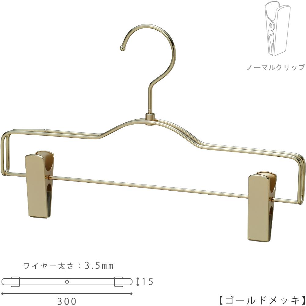 ●ハンガー正面画像 ●型番:BS-500R-30-NC-GO ●色:ゴールドメッキ(GO)仕上 ●サイズ:横幅300mm/厚み15mm ●素材:スチール ●フック:回転式 ●主な用途:パンツ・スラックス・ボトムス用ハンガー ●繊細なフレームワークが美しく、デザイン性の高いメタルハンガーです。線径3.5mmのスチールワイヤー製 ●生産国:日本(タヤ自社工場)  ●ご注意:クリップの位置は横へずらさずにご使用ください。クリップが付いている箇所の芯棒(横バー)には下地のメッキしかついていないため、クリップの位置を横へずらすと色味の違う箇所が見えてしまいます。ご了承の上ご使用をお願いいたします。