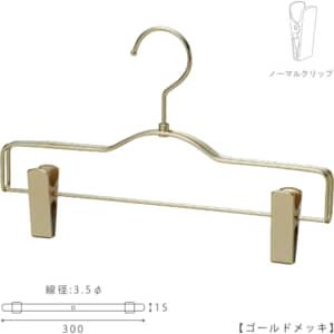 ●ハンガー正面画像 ●型番:BS-500R-30-NC ●色:ゴールドメッキ(GO)仕上 ●サイズ:横幅300mm/厚み15mm ●素材:スチール ●フック:回転式 ●主な用途:パンツ・スラックス・ボトムス用ハンガー ●繊細なフレームワークが美しく、デザイン性の高いメタルハンガーです。線径3.5mmのスチールワイヤー製 ●生産国:日本(タヤ自社工場)  ●ご注意:クリップの位置は横へずらさずにご使用ください。クリップが付いている箇所の芯棒(横バー)には下地のメッキしかついていないため、クリップの位置を横へずらすと色味の違う箇所が見えてしまいます。ご了承の上ご使用をお願いいたします。