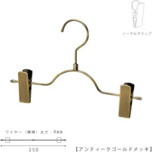 ●ハンガー正面画像 ●型番:BSK-503R-25-NC-AG ●色:アンティークゴールド(AG)仕上 ●サイズ:横幅250mm/ワイヤーの太さ4.0mm ●素材:スチール ●フック:回転式 ●主な用途:キッズサイズパンツ・ボトムス用 ●フックの付け根が丸型のトップスハンガーと併用してご利用いただければ、トップスとボトムスのハンガーのフェイスラインがきれいに揃い、洋服をきれいにディスプレイできます。  ●生産国:日本(タヤ自社工場)  ●ご注意:クリップの位置は横へずらさずにご使用ください。クリップが付いている箇所の芯棒(横バー)には下地のメッキしかついていないため、クリップの位置を横へずらすと色味の違う箇所が見えてしまいます。ご了承の上ご使用をお願いいたします。