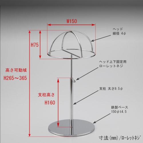 ●寸法表記画像 ●帽子スタンド 半球型 ローレットネジ仕様 ●高さ:265~365mm 上下可動(伸縮)式(ローレットネジによる固定) ●ヘッド部: 高さ75mm/直径150mm/線径4φ ●支柱:長さ160mm/太さ直径9.5mm ●ベース(台座部): 直径150mm/板厚4.5mm/裏面フェルト仕様