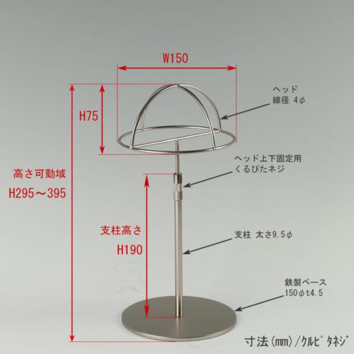 ●寸法表記画像 ●帽子スタンド 半球型 くるぴたネジ仕様 ●高さ:295~395mm 上下可動(伸縮)式(くるぴたネジによる固定) ●ヘッド部: 高さ75mm/直径150mm/ 線径4φ ●支柱:長さ190mm/ 太さ直径9.5mm ●ベース(台座部): 直径150mm/板厚4.5mm/裏面フェルト仕様