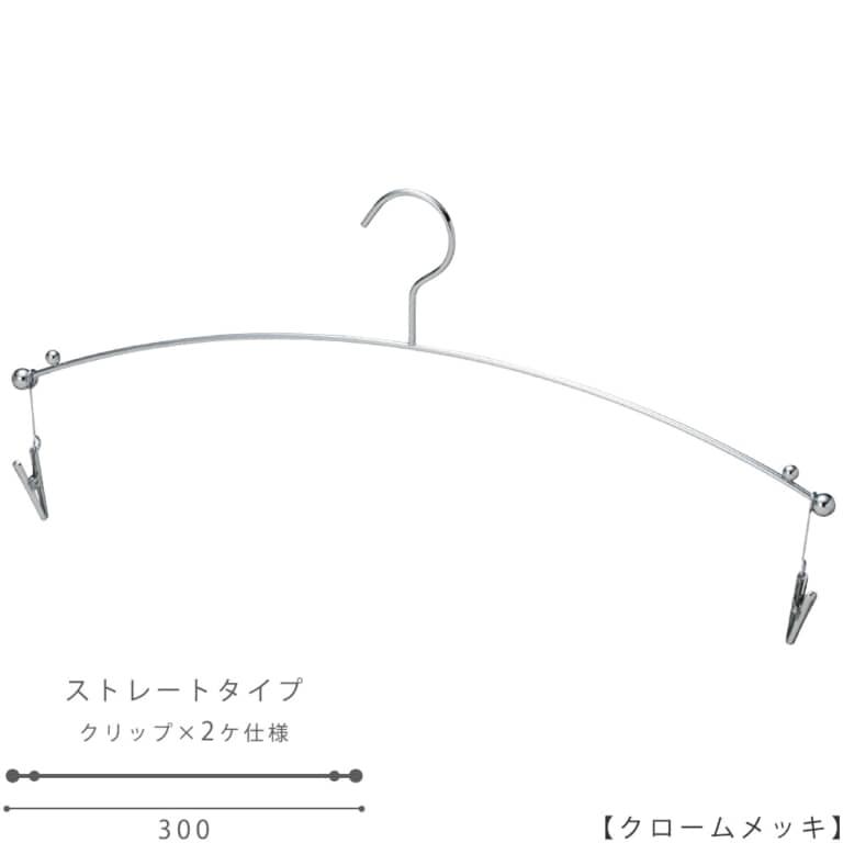 ●ハンガー正面画像 ●型番:IN-501F-30-MC-CR ●色:クロームメッキ(CR)仕上 ●サイズ:横幅300mm ●材質:スチール ●フック:固定式 ●主な用途:余計なものをそぎ落としたシンプルなデザインが、インナーウェアを引き立てます。 両端にはランジェーリー専用のクリップが付き、ブラジャーとショーツを一緒にディスプレイすることも、 ブラとショーツをそれぞれ単体でディスプレイすりことも可能です。一番人気のランジェリーハンガーです。 ●日本製