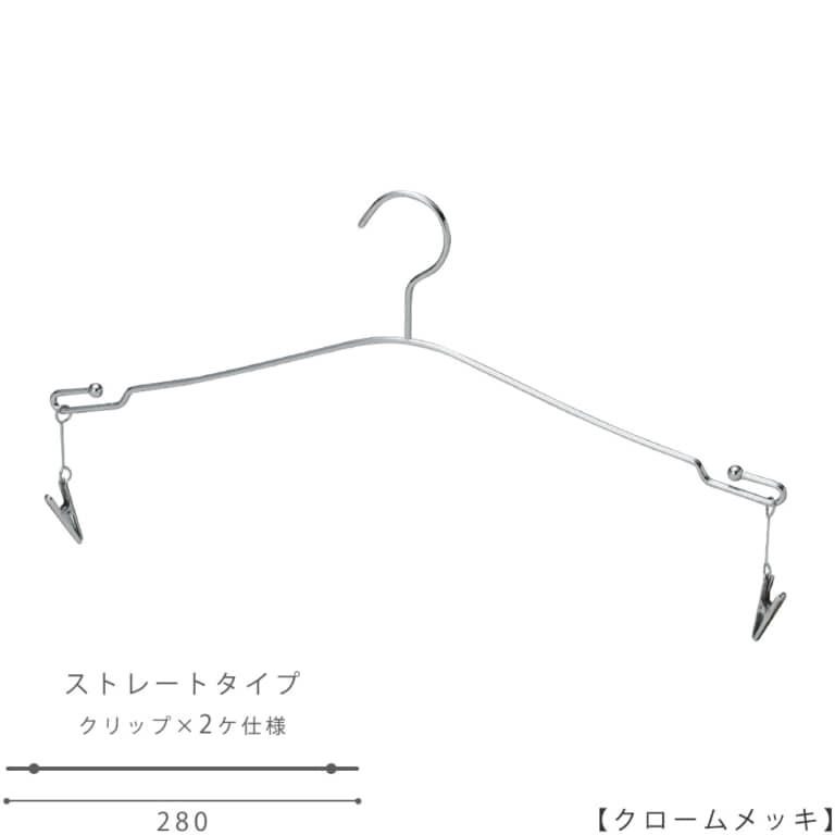 ●ハンガー正面画像 ●型番:IN-510-510F-MC-CR ●色:クロームメッキ(CR)仕上 ●サイズ:横幅280mm ●材質:スチール ●フック固定式 ●インナー・ランジェリー用 ●ハンガー中央の山形ラインは女性の首元から肩へのラインを表現し、 下着をディスプレイした際に女性のシルエットを連想させるデザインとしました。 また、両端にはランジェーリー専用のクリップが付き、ブラジャーとショーツを一緒にディスプレイすることも、 ブラとショーツをそれぞれ単体でディスプレイすりことも可能。お客様から良いデザインですねと定評があるハンガーです。 ●日本製