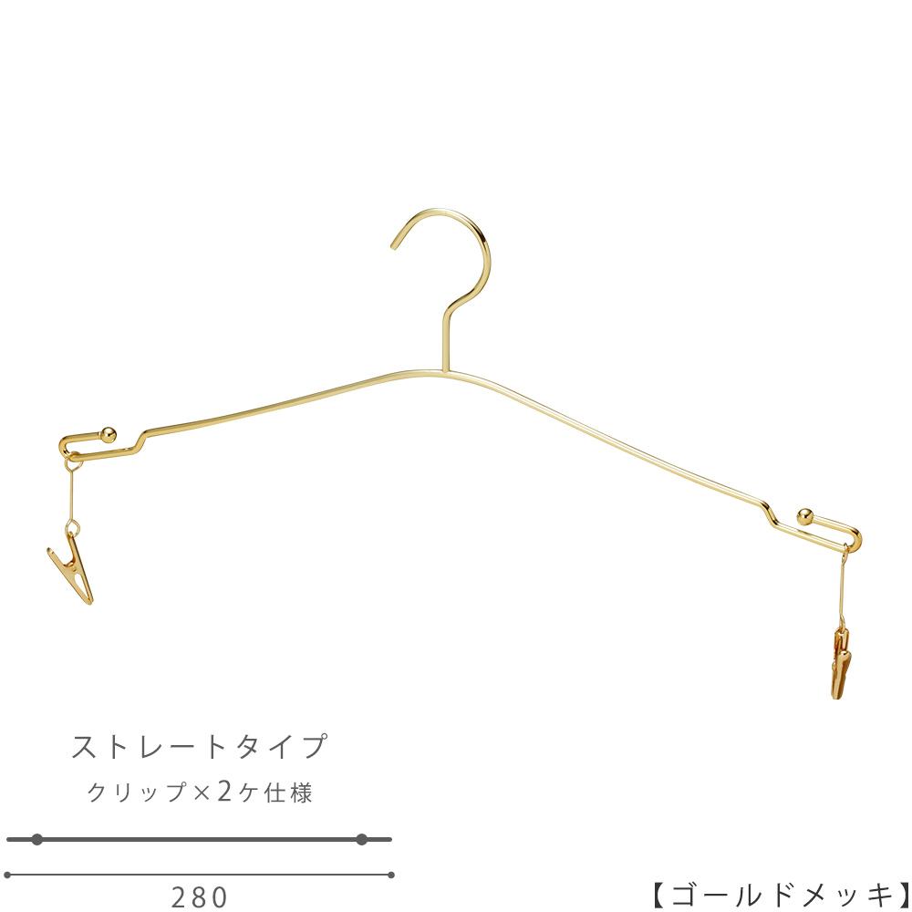 ●ハンガー正面画像 ●型番:IN-510-510F-MC-GO ●色:ゴールドメッキ(GO)仕上 ●サイズ:横幅280mm ●材質:スチール ●フック固定式 ●インナー・ランジェリー用 ●ハンガー中央の山形ラインは女性の首元から肩へのラインを表現し、 下着をディスプレイした際に女性のシルエットを連想させるデザインとしました。 また、両端にはランジェーリー専用のクリップが付き、ブラジャーとショーツを一緒にディスプレイすることも、 ブラとショーツをそれぞれ単体でディスプレイすりことも可能。お客様から良いデザインですねと定評があるハンガーです。 ●日本製