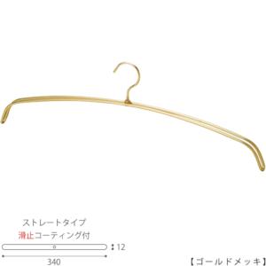 ●ハンガー正面画像 ●型番:IN-516F-34-PVC-GO ●表面処理:ゴールドメッキ(GO)仕上 ●サイズ:横幅340mm ●素材:スチール ●フック固定式 ●ナイトウェア用 ●滑止コーティング加工が通常品で施されていますので、商品が滑り落ちにくいハンガーです。 ●日本製