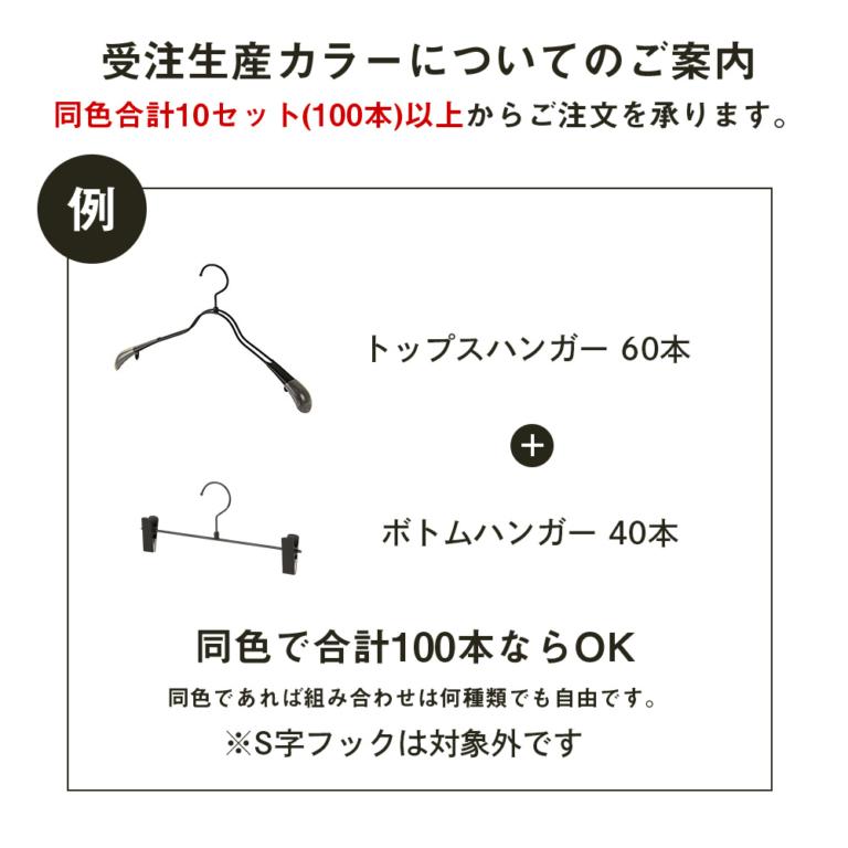 キッズ・トドラー ボトムハンガー BSK-503R-25-NC W250 4φ 【10本セット】