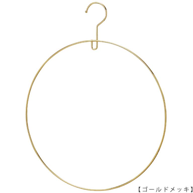●水着用リングハンガー 正面画像 ●表面処理:ゴールドメッキ ●素材:スチール ●フック固定式 ●直径36cmのリングを使い、水着をコンパクトに可愛らしくディスプレイできます。 ●日本製