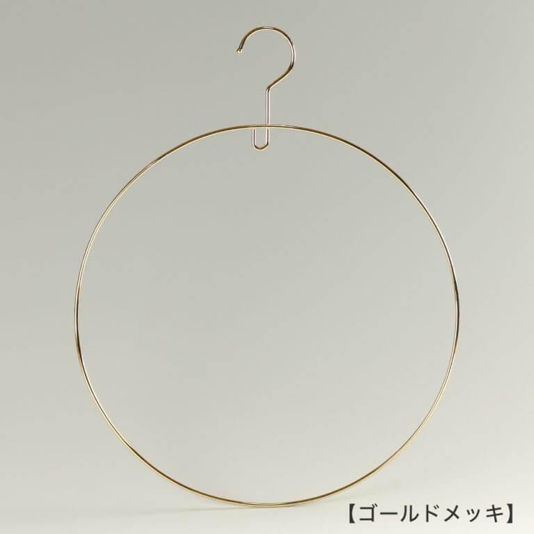 水着・下着用リングハンガー SMW-04 【10本セット】