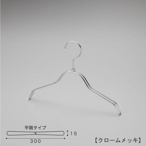 ハンガー正面画像/型番:TSK-2361/表面処理:クロームメッキ(Cr)仕上/ベビー・トドラーサイズ/トップス用/形状:平肩型/フック:回転式/材質:スチール/繊細なフレームワークが美しく、デザイン性の高いメタルハンガーです。線径4mmのスチールワイヤー製。/日本製