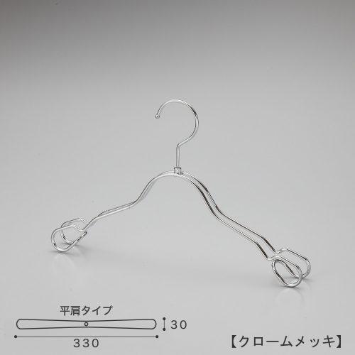 ハンガー正面画像/型番:TSK-2368A /表面処理:クロームメッキ(Cr)仕上 /キッズサイズ/トップス用/形状:平肩型/フック:回転式/材質:スチール/繊細なフレームワークが美しく、デザイン性の高いメタルハンガーです。線径4mmのスチールワイヤー製。/意匠権所有商品/日本製