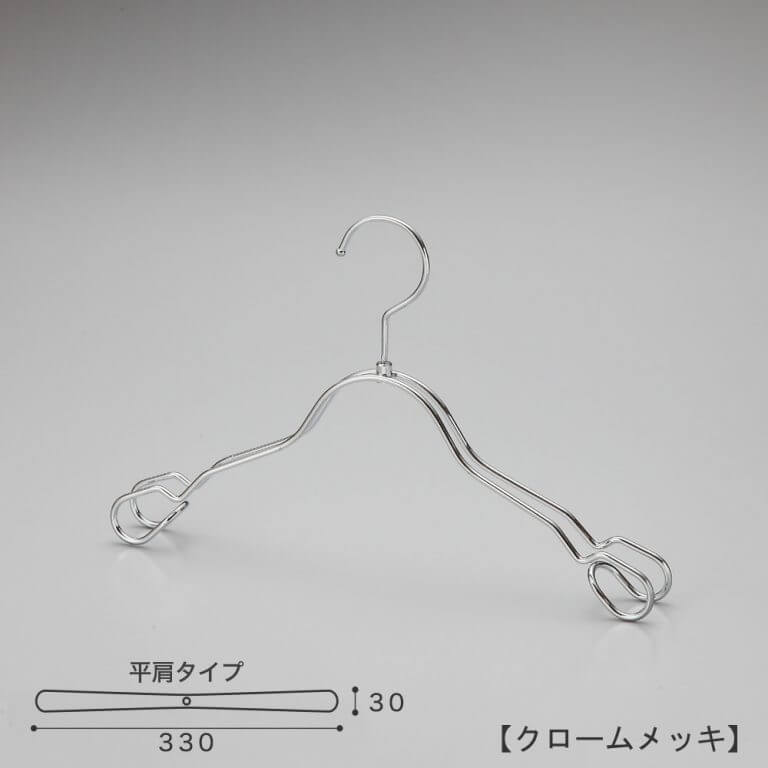 キッズ・トドラーハンガー TSK-2368AR W330T30 【10本セット】