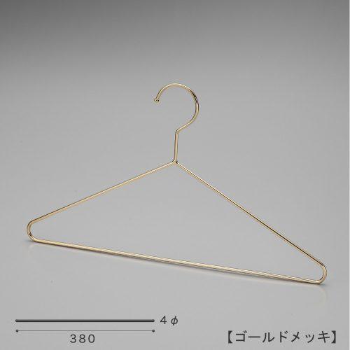 ハンガー正面画像 レディースTシャツ・カットソー・シャツ用スチール製ワイヤーハンガー TSS-1770-380 ゴールドメッキ(Go)仕上 日本製