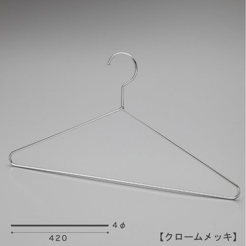 ハンガー正面画像 メンズTシャツ・カットソー・シャツ用スチール製ワイヤーハンガー TSS-1770-420 クロームメッキ(Cr)仕上 日本製