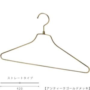 ●ハンガー正面画像 ●型番:TSS-2679R-BN-42-AG ●色:アンティークゴールドメッキ(AG)仕上  ●サイズ:横幅420mm/ワイヤーの太さ4mm/メンズ用 ●材質:スチール ●フック:回転式 ●主な用途:メンズサイズトップス用ハンガー ●ディスプレイする服の数量が多い際に重宝する1本ラインのハンガーです。 ●生産国:日本(タヤ自社工場)
