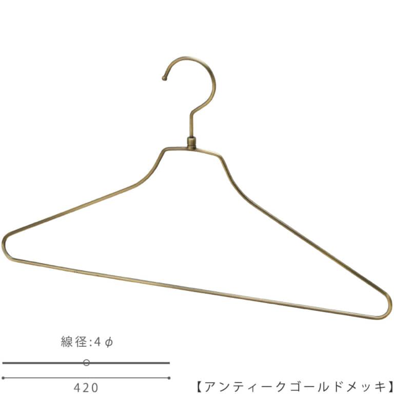 シャツハンガー メンズ TSS-2679R-BN-42 W420 4φ 【10本セット】