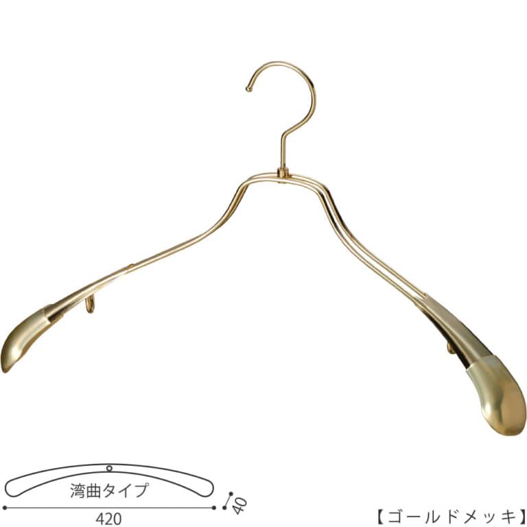 ●ハンガー正面画像 TSW-1457 ゴールドメッキ(Go)仕上  ●メンズサイズ ●アウター・ジャケット・コート用 ●スチール製 ●湾曲型 ●フック回転式 ●ハンガーの肩先についたビニールキャップ付肩カバーにより、洋服の形を崩すこと無くきれいに優しく掛けることができます。また、肩先のキャップは衣類の滑り落ち防止効果も兼ね備えています。 ●意匠権所有商品 ●日本製