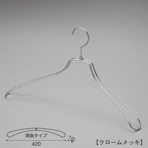 ハンガー正面画像 アウター用メンズジャケット・コート用スチール製ワイヤーハンガー TSW-1467 クロームメッキ(Cr)仕上 日本製