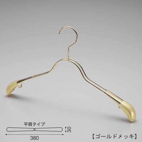 ハンガー正面画像 レディスシャツ・ニット・ワンピース用スチール製ワイヤーハンガー TSW-2358 ゴールドメッキ(Go)仕上 意匠権所有商品 日本製