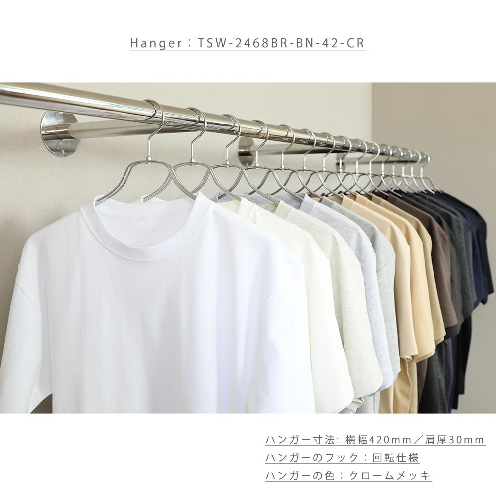 ハンガー使用イメージ画像 01  ●型番:TSW-2468BR-BN-42-CR ●カラー:クロームメッキ仕上