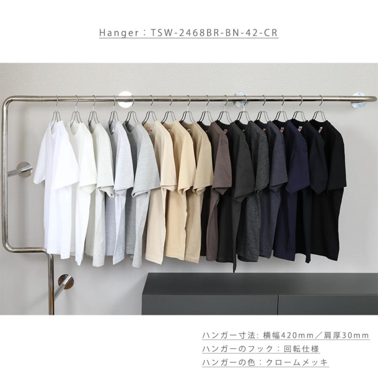 ハンガー使用イメージ画像 02  ●型番:TSW-2468BR-BN-42-CR ●カラー:クロームメッキ仕上