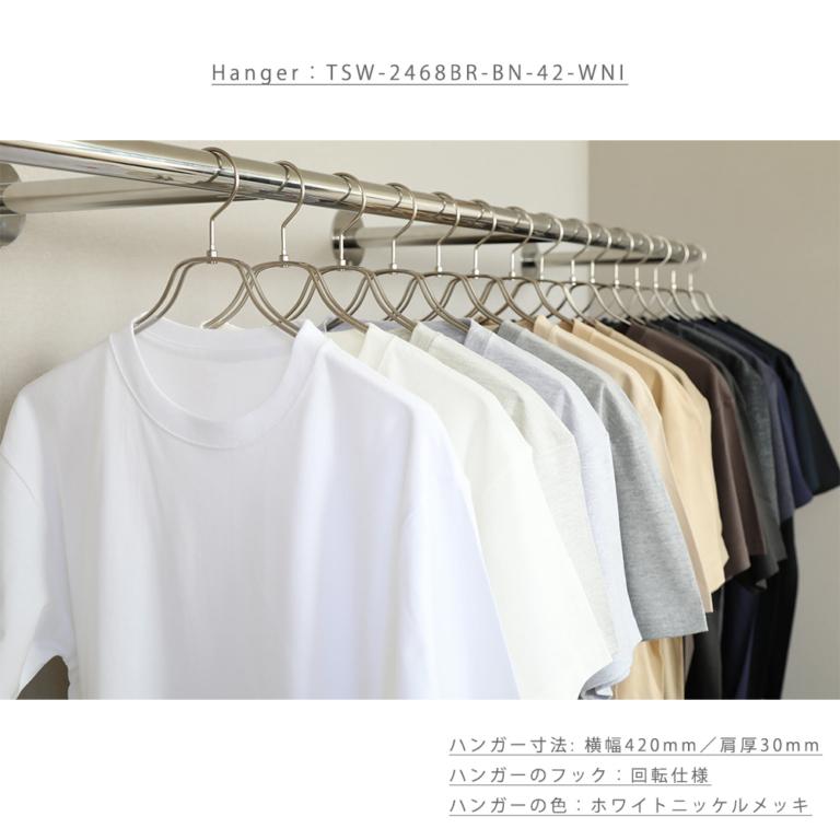 ハンガー使用イメージ画像 03  ●型番:TSW-2468BR-BN-42-WNI ●カラー:ホワイトニッケルメッキ仕上