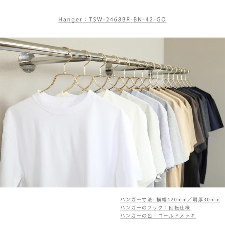 ハンガー使用イメージ画像 05  ●型番:TSW-2468BR-BN-42-GO ●カラー:ゴールドメッキ仕上