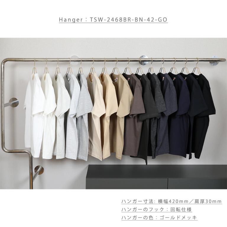 ハンガー使用イメージ画像 06  ●型番:TSW-2468BR-BN-42-GO ●カラー:ゴールドメッキ仕上