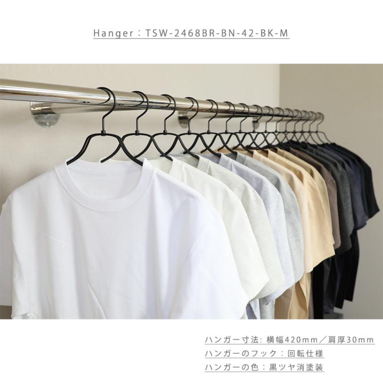 ハンガー使用イメージ画像 09  ●型番:TSW-2468BR-BN-42-BK-M ●カラー:黒ツヤ消塗装仕上