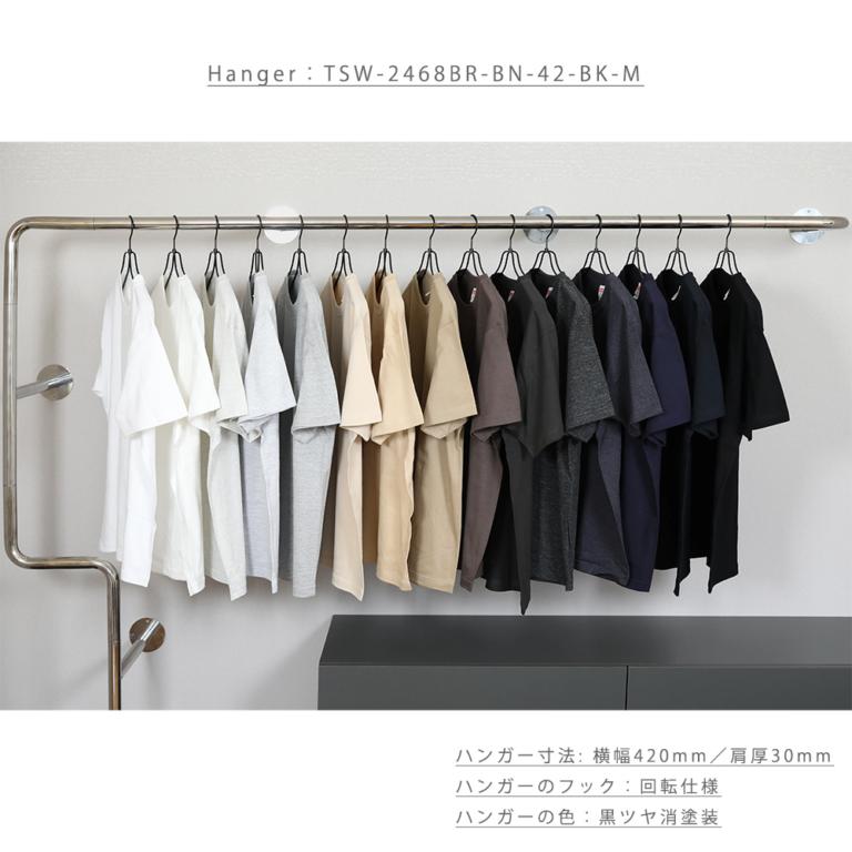 ハンガー使用イメージ画像 10  ●型番:TSW-2468BR-BN-42-BK-M ●カラー:黒ツヤ消塗装仕上