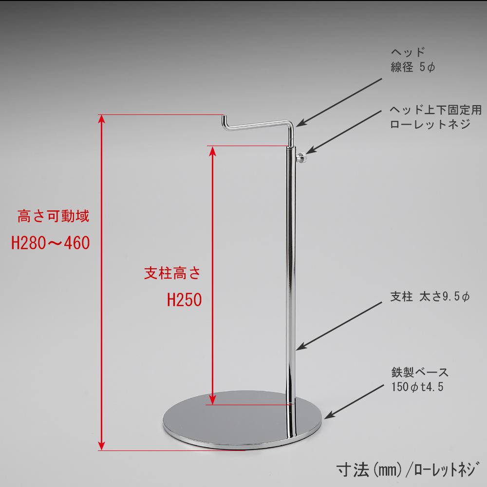 ●寸法表記画像 ●バッグスタンドA-M ローレットネジ仕様 ●高さ:280~460mm 上下可動(伸縮)式(ローレットネジによる固定) ●ヘッド:線径5φ ●支柱:長さ250mm/太さ直径9.5mm ●ベース(台座部):直径150mm/板厚4.5mm/裏面フェルト仕様