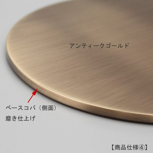 ベース拡大画像:アンティークゴールドメッキ(AG)仕上/コバ(側面)磨き仕上げ。/バッグスタンドA Mサイズ