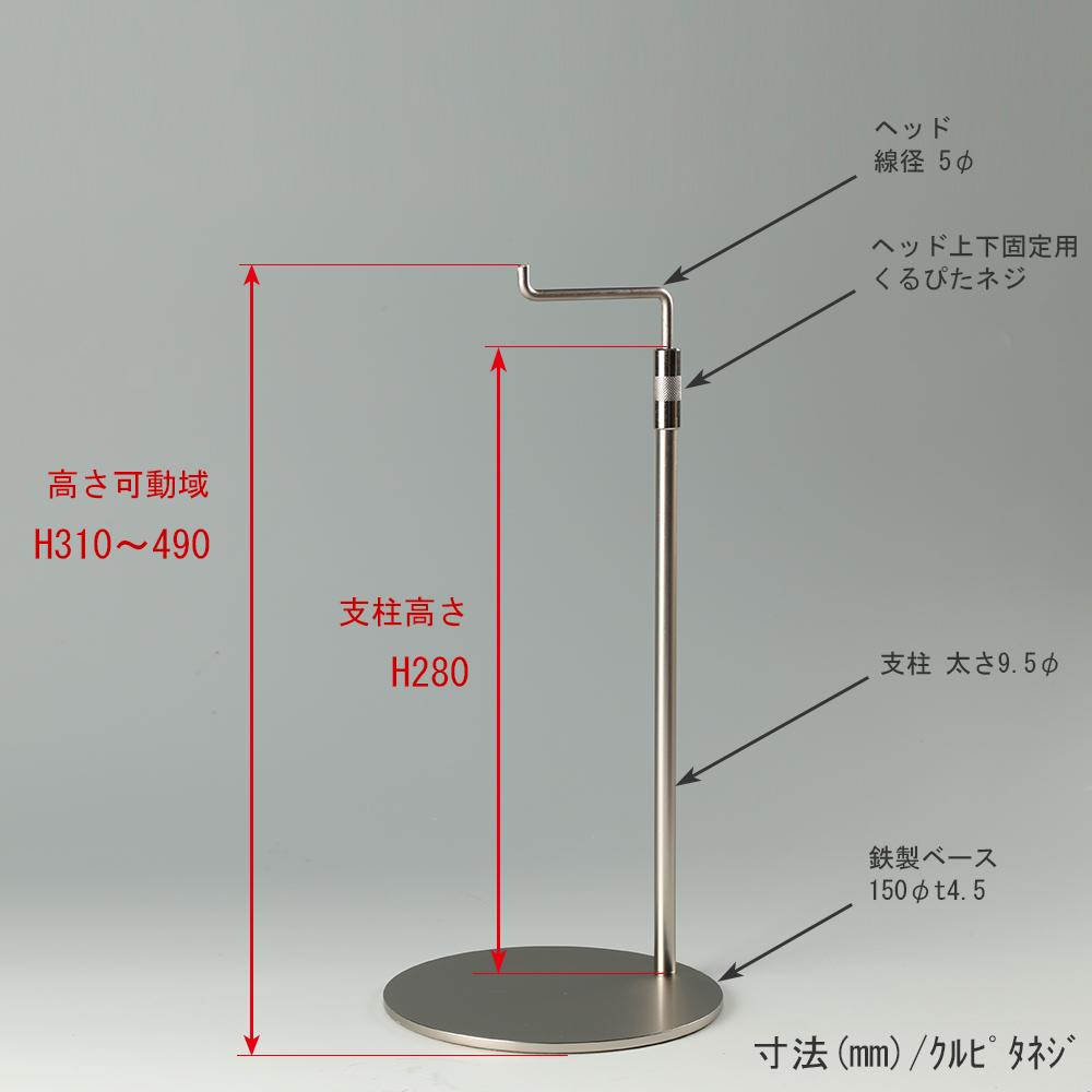 ●寸法表記画像 ●バッグスタンドA-M くるぴたネジ仕様 ●高さ:高さ310~490mm 上下可動(伸縮)式(くるぴたネジによる固定) ●ヘッド:線径5φ ●支柱:長さ280mm/太さ直径9.5mm ●ベース(台座部):直径150mm/板厚4.5mm/裏面フェルト仕様
