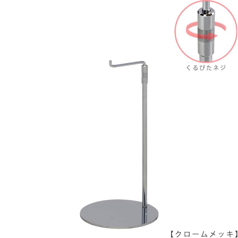 ●商品名:バッグスタンドA-M くるぴたネジ仕様 ●表面処理:クロームメッキ(CR)仕上 ●寸法:高さ310~490mm ●ヘッド部:クランク型 ●ヘッド:上下可動式(伸縮式) ●材質:スチール ●特長:シンプルで汎用性のある形状 ●生産国:日本(タヤ自社工場)