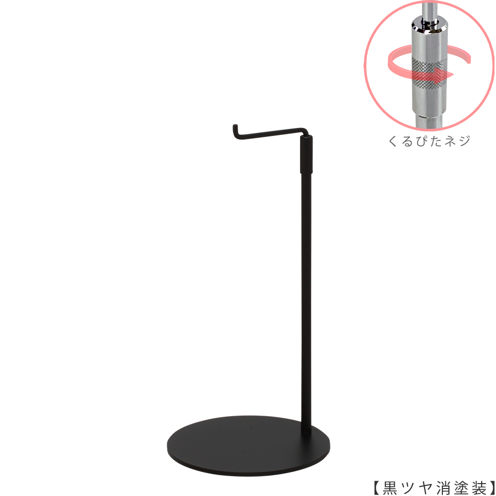 ●商品名:バッグスタンドA-M くるぴたネジ仕様 ●表面処理:黒ツヤ消し(BK-M)仕上 ●寸法:高さ310~490mm ●ヘッド部:クランク型 ●ヘッド:上下可動式(伸縮式) ●材質:スチール ●特長:シンプルで汎用性のある形状 ●生産国:日本(タヤ自社工場)